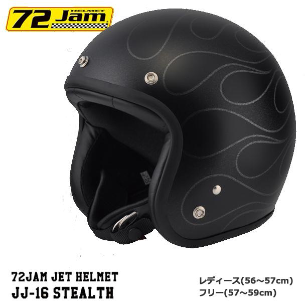 レディース ヘルメット 72JAM JET STEALTH ジェットヘルメット JJ-16