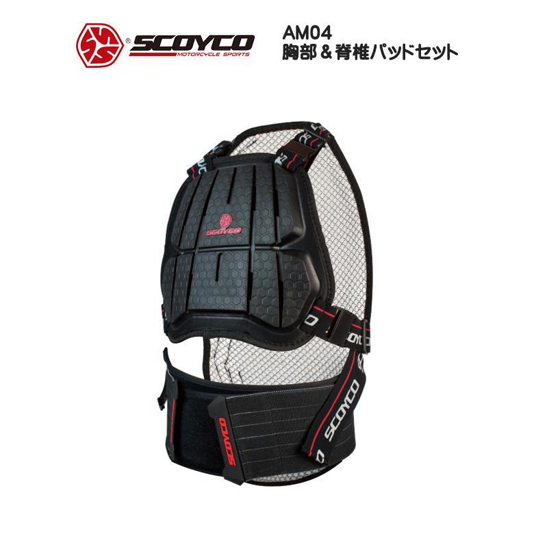 【送料無料】バイク用品 ACHILLESボディーアーマー CEマーク取得 ツーリング ブラック ユニセックス SCOYCO(スコイコ) AM04