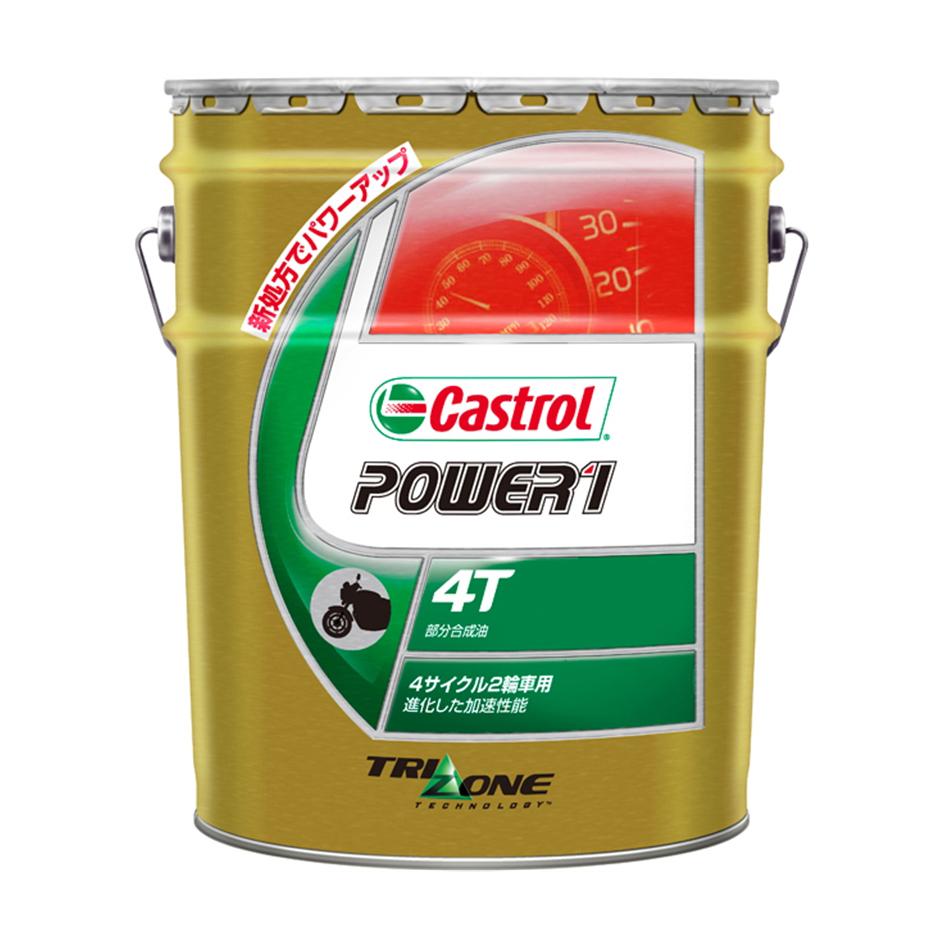 カストロール/オイルPOWER/1/4T/10W-40/20L/ペール缶