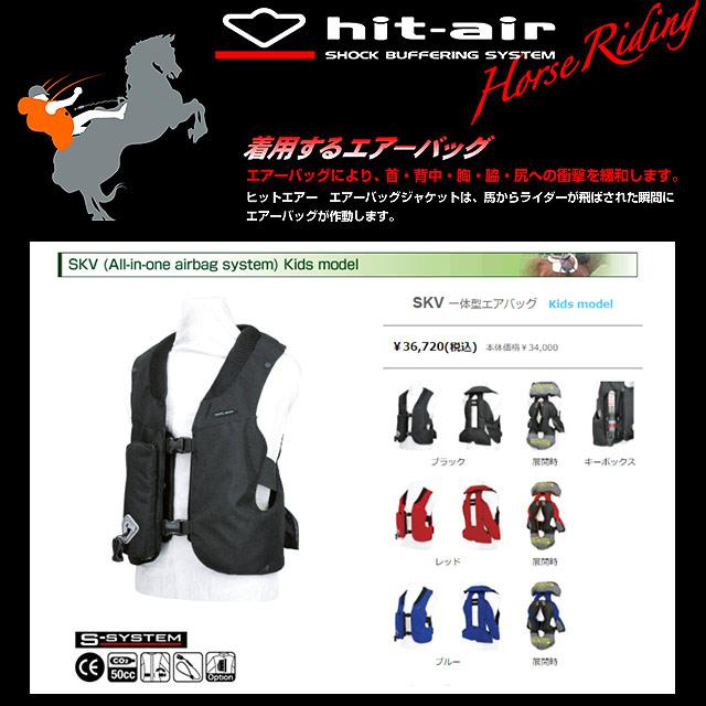 乗馬用/hit-air/ヒットエアー/SKV/子供向け一体型エアーバッグシステム・ハーネスタイプ