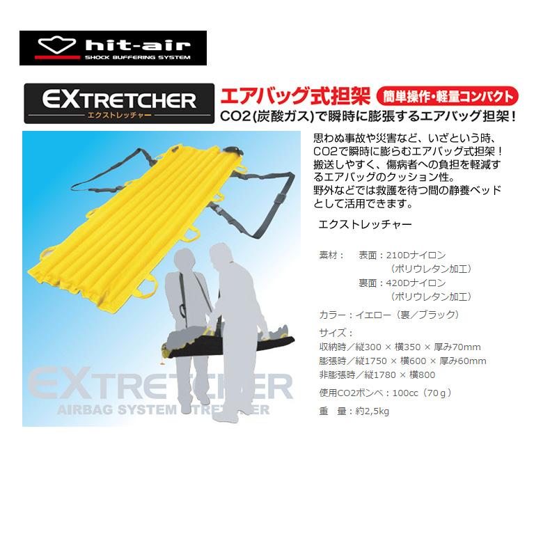 hit-air/ヒットエアー/エクストレッチャー/エアバッグ式担架
