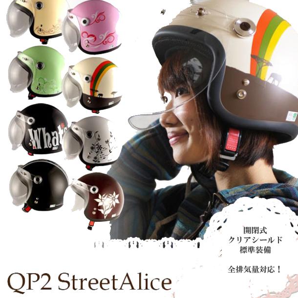 Street Alice レディース ジェットヘルメット QP-2 カラー アイボリー アフリカの2色のみ