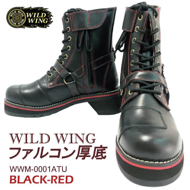 WILD WING ライダースブーツ ファルコン 厚底 WWM-0001ATU バイク ブーツ レディース ワイルドウィング 人気 おすすめ かわいい 22.5 23.5 24.5 【送料無料】