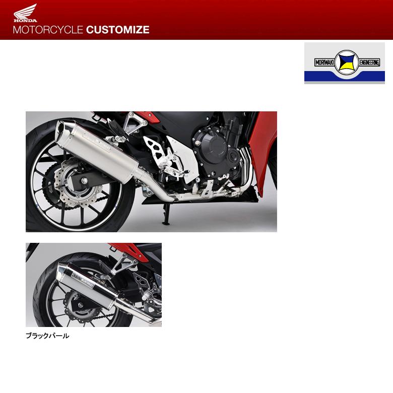 最新作 【HONDA Full】【ホンダ Exhaust】CBR400R CB400F CB400F 400X MORIWAKI MX Full Exhaust ブラックパール【0SS-ZF-181651K6】, 自転車館びーくる:4dd81587 --- mail.galyaszferenc.eu