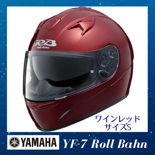ヤマハ フルフェイスヘルメット ロールバーン ワインレッド Sサイズ YF-7