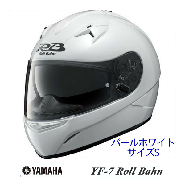ヤマハ フルフェイスヘルメット ロールバーン パールホワイト Sサイズ YF-7