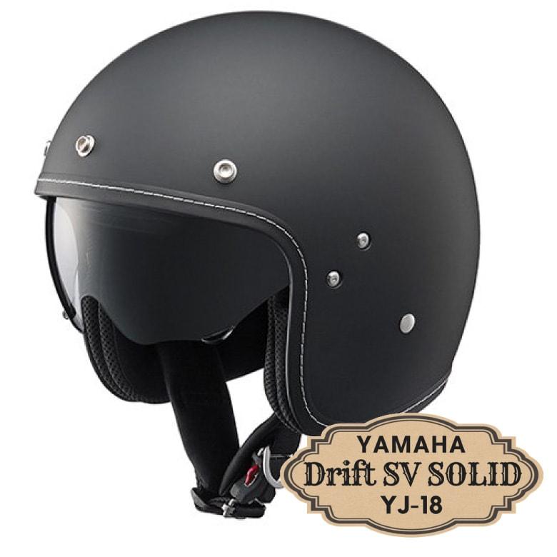 【送料無料】レディース バイク ヘルメット ヤマハヘルメット Drift SV ソリッド YJ-18 サンバイザー装備 ラバートーンブラック