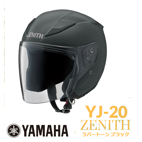 【送料無料】レディース バイク ヘルメット ヤマハヘルメット ゼニス YJ-20 全天候対応シールド標準装備 ラバートーンブラック Mサイズ