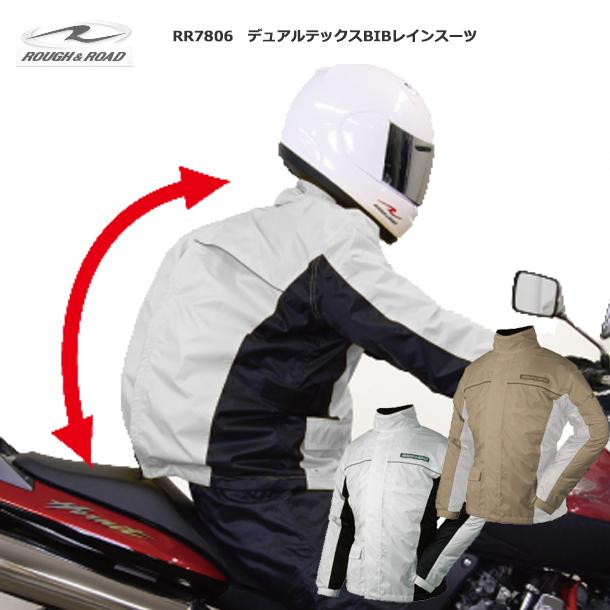 バイク レインスーツ カッパ ROUGH&ROAD デュアルテックスBIBレインスーツ RR7806 クリアランスセール