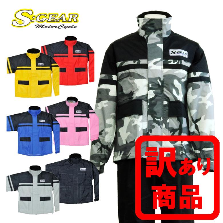 バイク用品 レディース レインスーツ 【現品限りの大特価】【SKY(エスケーワイ)】S:GEAR/高耐水圧レインスーツ/SSR-306/レディース/バイク用/レインウェア