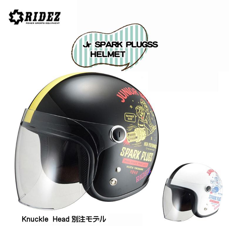レディース 子供 バイク ヘルメット ライズヘルメット Jr SPARK PLUGSS Knuckle Head別注モデル 53-54cm ブラック/アイボリー ホワイト/ブルー