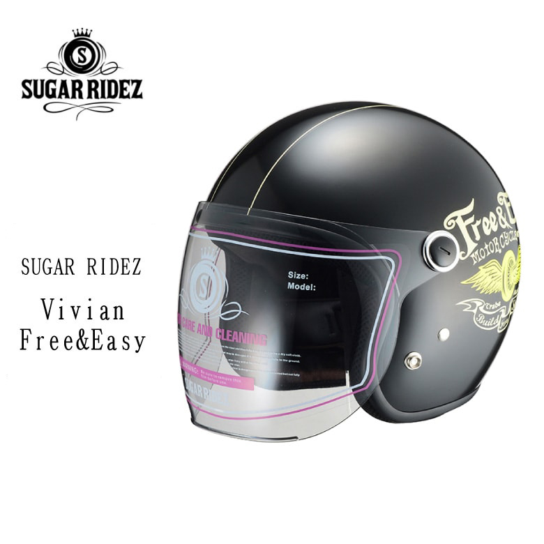 レディース バイク ヘルメット シュガーライズヘルメット ヴィヴィアン Free&Easy シールド標準装備 57-58cm アイボリー ブラック