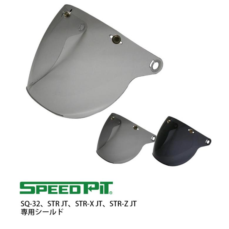 バイク用品 レディース ヘルメット用品 SPEEDPIT SQ-32、STR JT、STR-X JT、STR-Z JT 専用シールド SPEEDPIT スピードピット 替えシールド