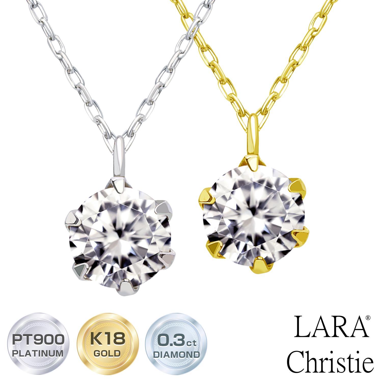 ネックレス レディース ダイヤモンド ネックレス 0.3ct 一粒 6本爪 ダイヤモンド プラチナ PT900 ゴールド K18YG ララクリスティー LARA Christie プラチナム コレクション lp51-0008