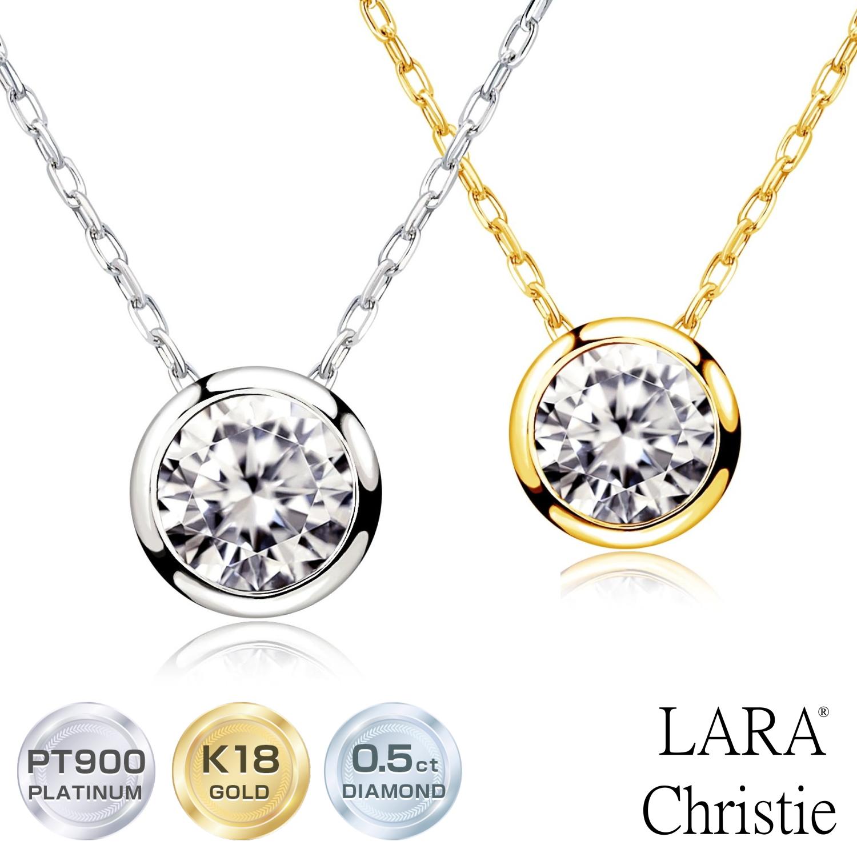 ネックレス レディース ダイヤモンド ネックレス フクリン 0.5ct 一粒 ダイヤモンド プラチナ PT900 ゴールド K18YG ララクリスティー LARA Christie プラチナム コレクション lp51-0011
