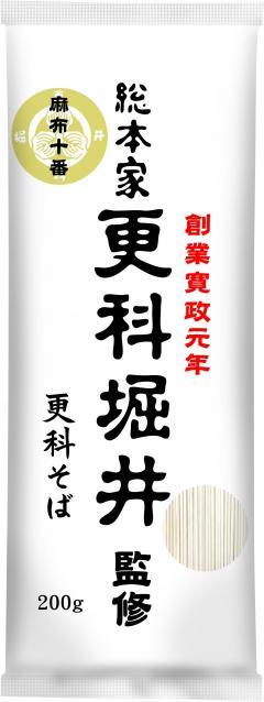 ニップン 総本家更科堀井 安心の定価販売 1年保証 ×20 更科そば200g