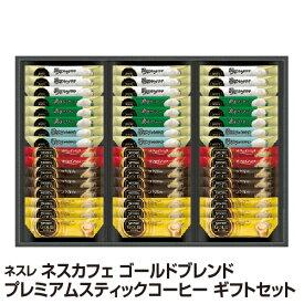 ネスレ 今だけ限定15%OFFクーポン発行中 メーカー直売 スティックコーヒーギフト N30-GK×1入り
