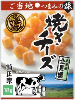 菊正宗 焼きチーズ 新品■送料無料■ 北海道北見編18g×10 日本製