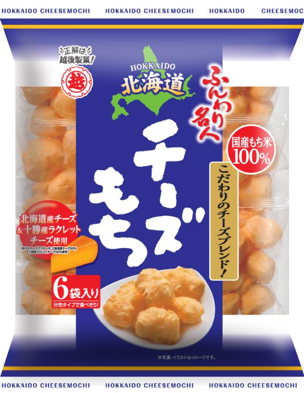 越後製菓 ふんわり名人北海道チーズもち 豊富な品 安全 12入り 66g
