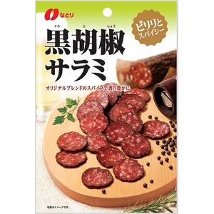 与え なとり 黒胡椒サラミ 激安☆超特価 5入り 50g
