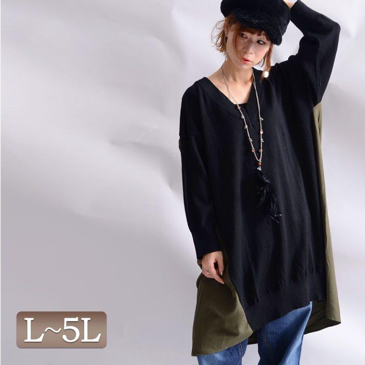 大人のぬけ感♪異素材バイカラーワンピース 大きいサイズ レディース ワンピース ミディアム バイカラーワンピース 異素材ワンピース チュニックワンピース L LL 2L 3L 4L 5L F XL XXL Lサイズ LLサイズ Fサイズ フリーサイズ 11号 13号 15号 17号 19号 ブラック 黒 black