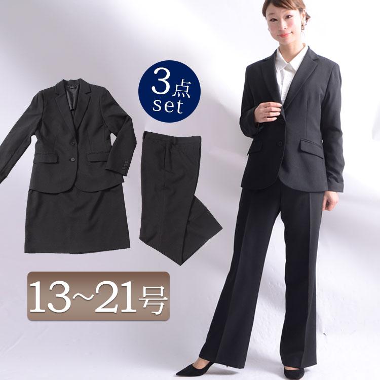 ビジネススーツ3点セット♪ きいサイズ レディース スーツ スーツ3点セット ビジネススーツ 事務スーツ ビジネス 3点セット ジャケット スカート パンツ 就活スーツ オールシーズン 春 夏 秋 冬 LL 2L 3L 4L 5L 6L XL XXL ?号 15号 17号 19号 21号 black 黒 ブラック
