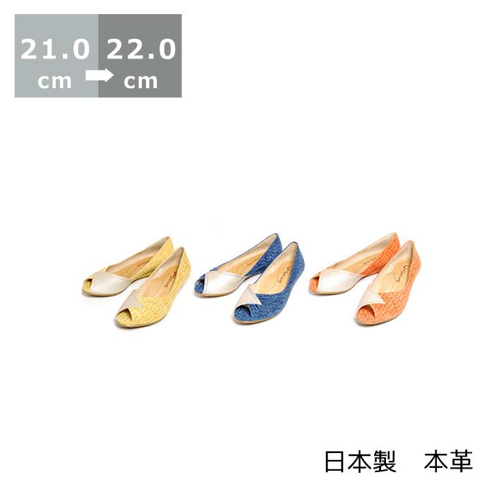 【セール】【送料無料】オープントゥパンプス〔小さいサイズ 21cm/21.5cm/22.0cm〕〔ヒール3cm〕【3E】【シンデレラサイズ/スモールサイズ】【レディース靴】【婦人靴】【本革】