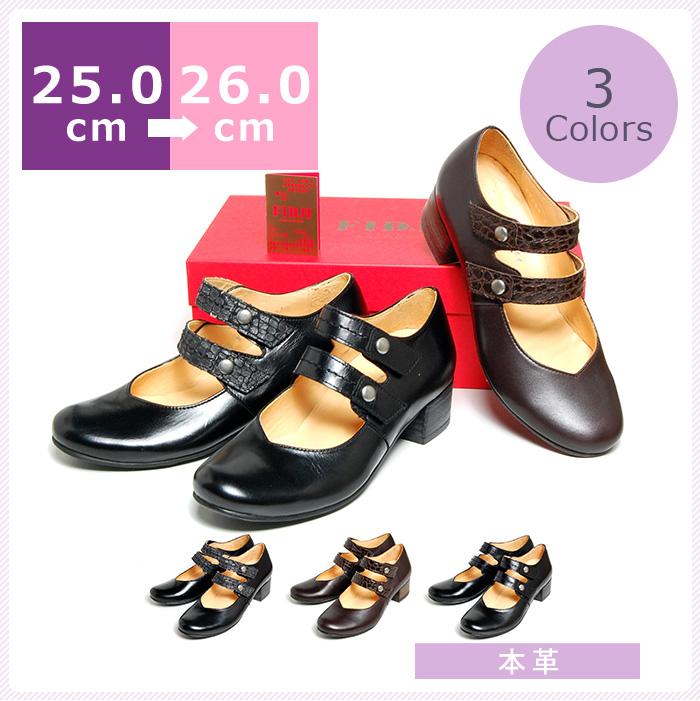 【セール】【送料無料】ダブルストラップパンプス〔大きいサイズ 25.0cm/25.5cm/26.0cm/センチ〕〔ヒール4cm〕【モデルサイズ】【レディース靴】【ブラック/ブラウン/茶/黒】【本革】