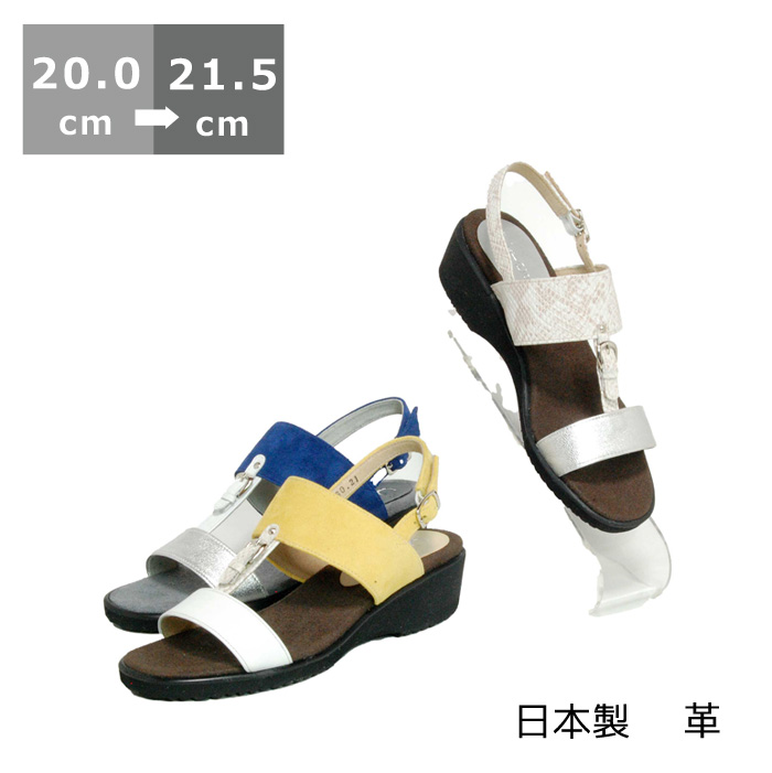 【送料無料】Tストラップサンダル20cm/20.5cm/21cm/21.5cm センチ ヒール 3~4cm シルバー/ブルー/イエロー ミュール バックストラップ ウェッジソール 軽量 日本製 レディースシューズ 婦人靴 春物