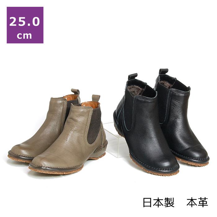 【セール】【送料無料】サイドゴアショートブーツ25.0cm ヒール 2cm ~ 3cm ブラック/グレー ショートブーツ ブーティ カップインソール サイドゴア ファー付き 革 日本製 レディースシューズ 婦人靴 春物