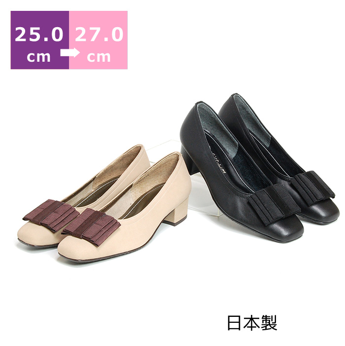 【送料無料】フラットリボンパンプス25.0cm/25.5cm/26.0cm/26.5cm/27.0cm ヒール 4cm ブラック/オーク スクエアトゥ リボン 日本製 レディースシューズ 婦人靴