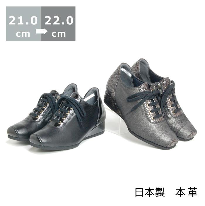 【送料無料】軽量ウォーキングパンプス21.0cm/21.5cm/22.0cm ヒール 4cm ワイズ 3E ブラックアリゲータ/ホワイトブラック スニーカー アーモンドトゥ ウェッジソール ウォーキング 歩きやすい 革 日本製 レディースシューズ 婦人靴