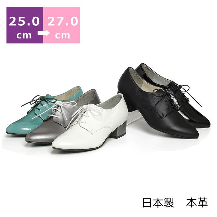 【セール】【送料無料】レースアップチャンキーパンプス大きいサイズ 25.0cm 25.5cm 26.0cm 26.5cm 27.0cm センチ ヒール 2cm モデル サイズ レディース 靴