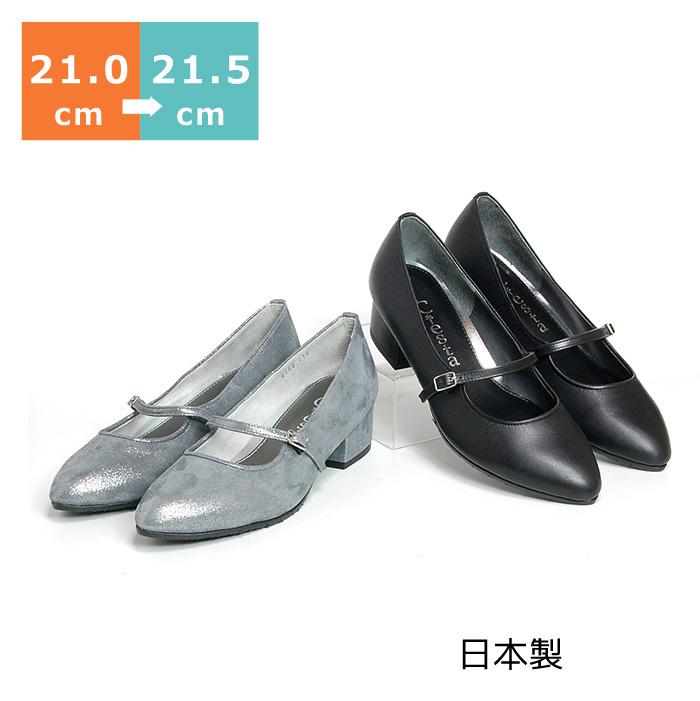 【送料無料】甲ストラップパンプス21.0cm/21.5cm ヒール 4cm ブラック/グレーラメ ポインテッドトゥ ストラップ 日本製 レディースシューズ 婦人靴