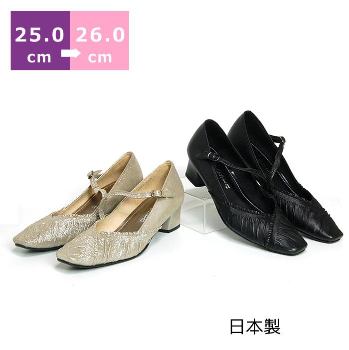 【送料無料】フリルギャザー斜めストラップパンプス25.0cm/25.5cm/26.0cm ヒール 4cm ブラック/ダークベージュラメ 太ヒール アンクルストラップ 日本製 レディースシューズ 婦人靴
