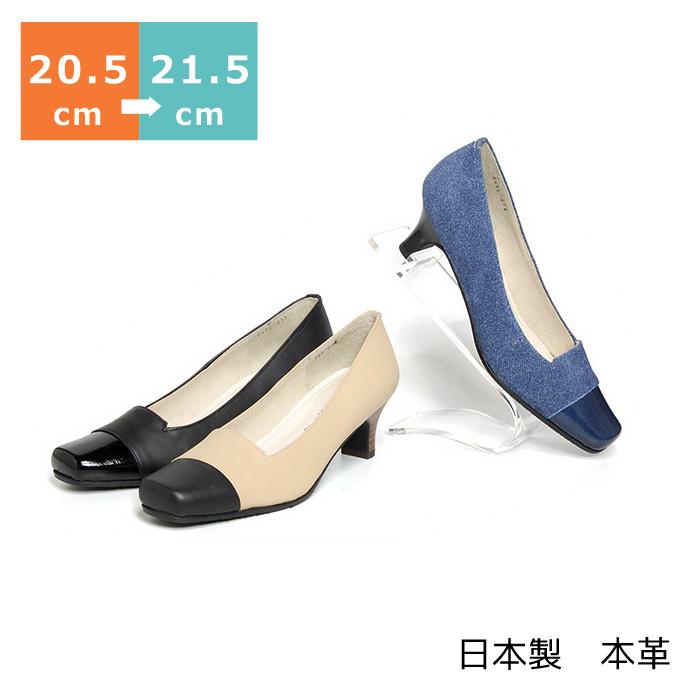 【セール】【送料無料】ソフトスクエアコンビパンプス小さいサイズ 20.5cm 21.0cm 21.5cm センチ ヒール 5cm シンデレラ サイズ レディース 靴