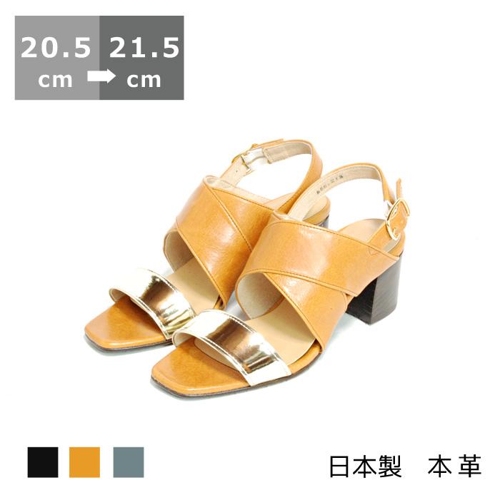 【送料無料】バックベルトデザインサンダル20.5cm/21cm/21.5cm センチ ヒール 5cm ブラック/ネイビー/キャメル ミュール バックストラップ チャンキーヒール 日本製 レディースシューズ 婦人靴 春物