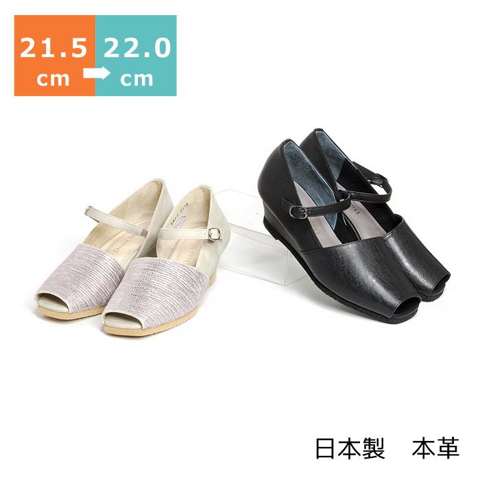 【セール】【送料無料】オープントゥストラップパンプス21.5cm/22.0cm ヒール 4cm ワイズ 3E ブラック/グレージュ 本革 日本製 オープントゥ ストラップ サンダル ウェッジソール ミュール レディースシューズ 婦人靴