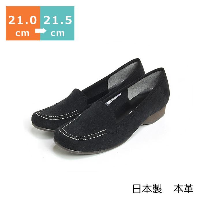 【セール】ローヒールモカパンプス21.0cm/21.5cm ヒール2cm ワイズ4E ブラックヌバック 革 日本製 ローファー スリッポン ローヒール ウェッジソール スクエアトゥ 幅広 レディースシューズ 婦人靴