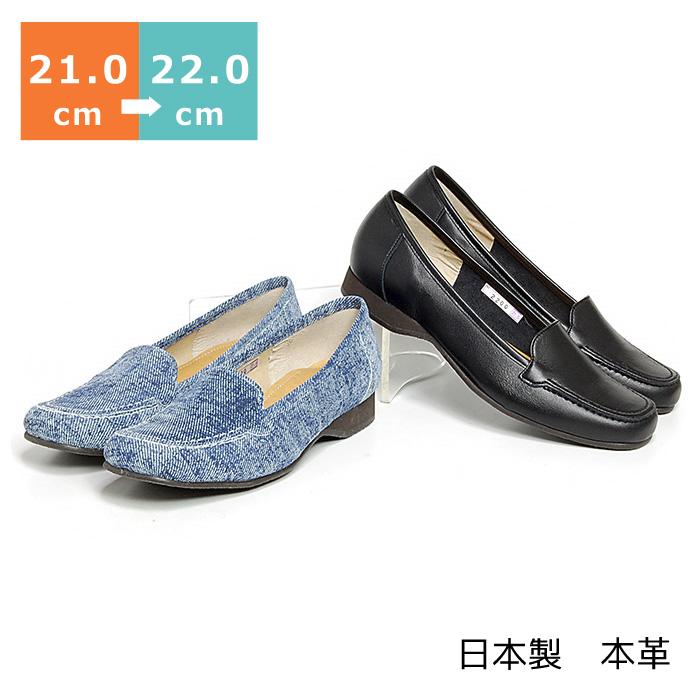 【セール】【送料無料】ローヒールモカパンプス小さいサイズ 21.0cm 21.5cm 22.0cm センチ ヒール 2cm シンデレラ サイズ レディース 靴 春物