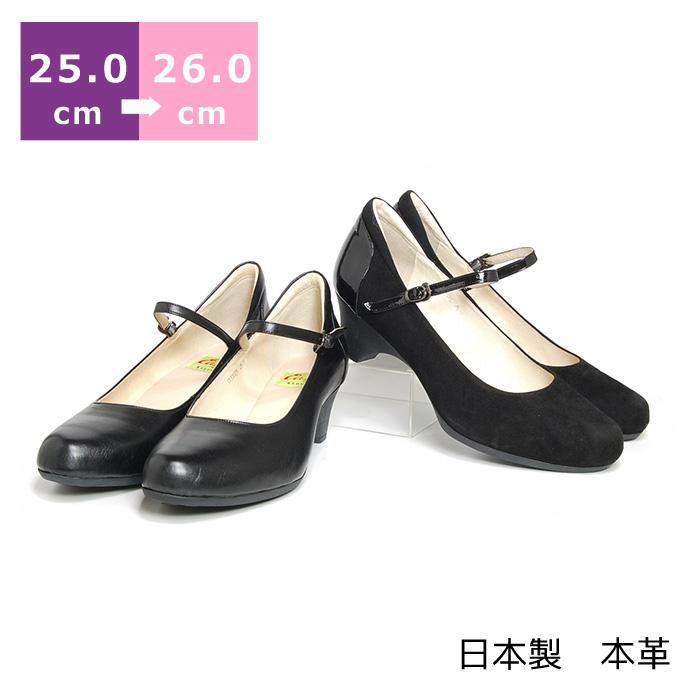 【セール】【送料無料】ストラップモールドパンプス大きいサイズ 25.0cm 25.5cm 26.0cm センチ ヒール5cm モデルサイズ レディース靴 黒 ブラック
