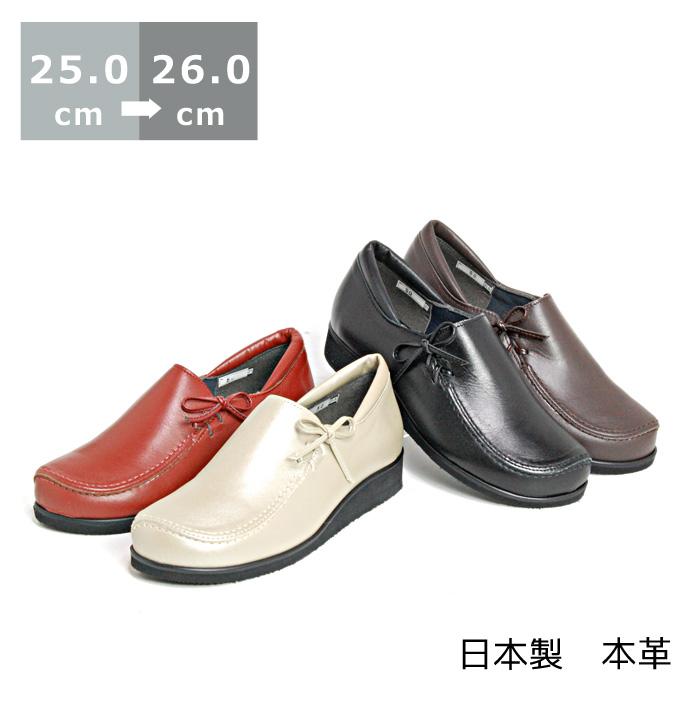 【送料無料】リボン付ソフトウォーキング25.0cm/25.5cm ヒール 2cm ~ 3cm ブラック/ダークブラウン/レッド/ベージュ ウェッジソール ソフトスクエアトゥ 幅広 リボン付き 革 日本製 レディースシューズ 婦人靴 春物