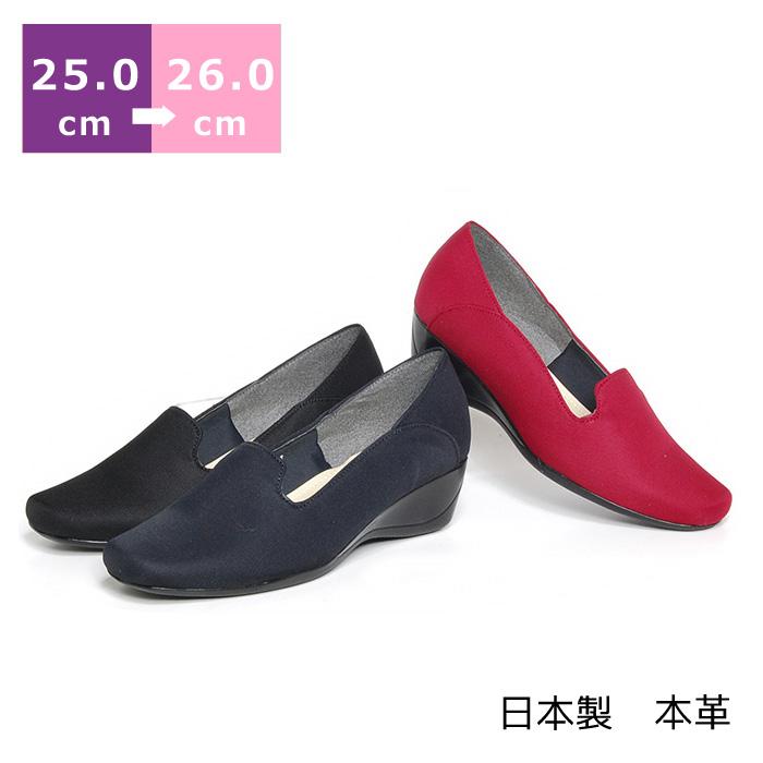 【送料無料】モールドレインパンプス大きいサイズ 25.0cm 25.5cm 26.0cm センチ ヒール4cm モデルサイズ レディース靴 黒 ブラック
