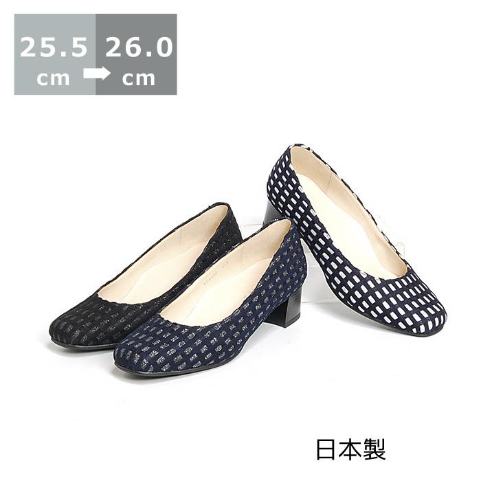 【送料無料】ラメチェックパンプス25.0cm/25.5cm/26.0cm ヒール 5cm ブラック/ネイビー/ネイビーコンビ 日本製 生地 スクエアトゥ レディースシューズ 婦人靴