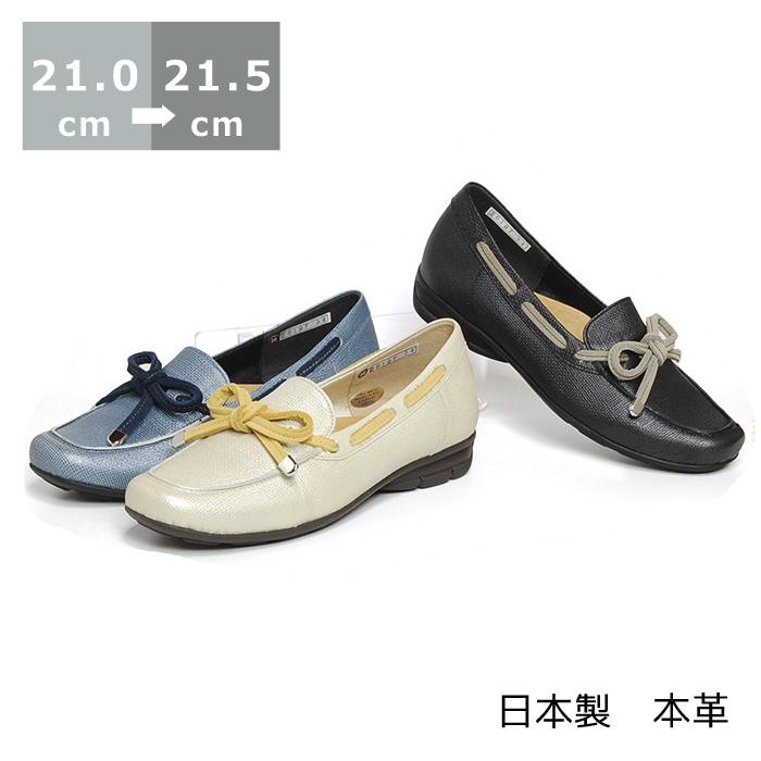 【送料無料】コンフォートモカスリッポン小さいサイズ 21.0cm 21.5cm センチ ヒール 3cm シンデレラ サイズ レディース 靴