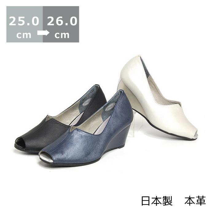 【セール】【送料無料】オープントゥパンプス大きいサイズ 25.0cm 25.5cm 26.0cm センチ ヒール 6cm シンデレラ サイズ レディース 靴