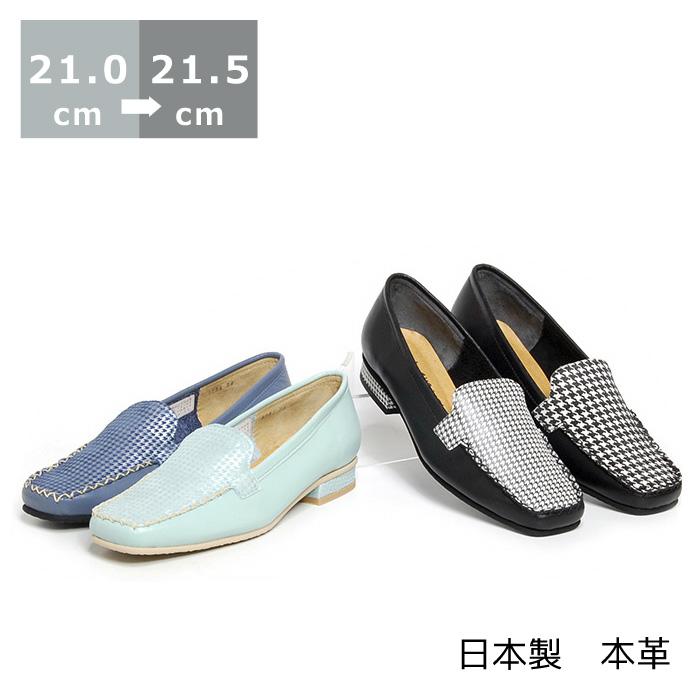 【セール】【送料無料】モカパンプス小さいサイズ 21.0cm 21.5cm センチ ヒール 1cm モデル サイズ レディース 靴