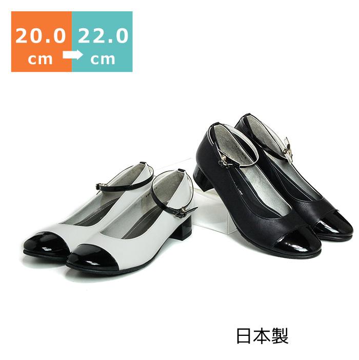 【送料無料】ストラップラウンドパンプス20.0cm/20.5cm/21.0cm/21.5cm/22.0cm ヒール 3cm ワイズ 2E ブラック/ホワイトブラック ローヒール ラウンドトゥ アンクルストラップ 日本製 レディースシューズ 婦人靴 春物