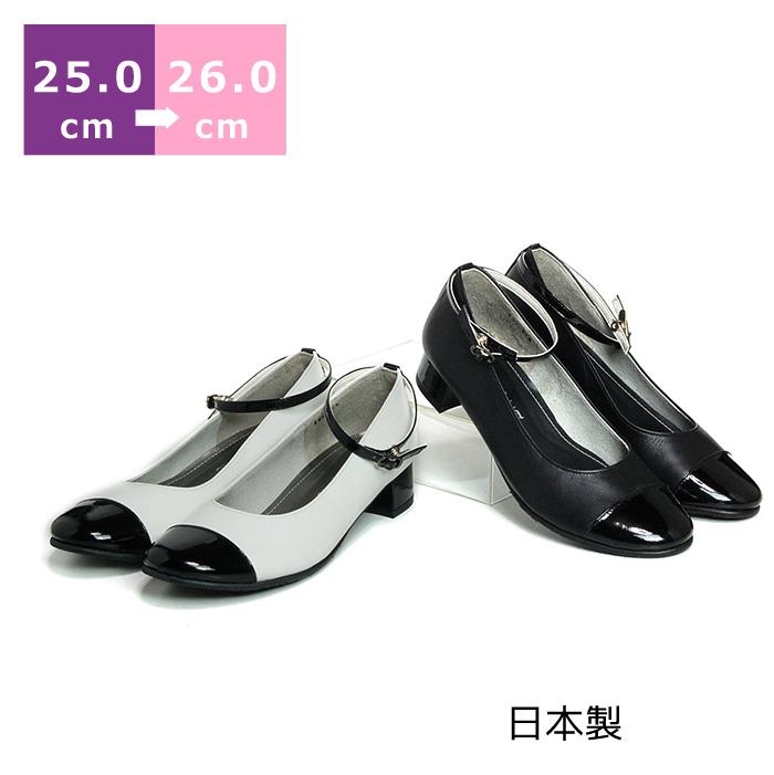 【送料無料】ストラップラウンドパンプス25.0cm/25.5cm/26.0cm ヒール 3cm ワイズ 2E ブラック/ホワイトブラック ローヒール ラウンドトゥ アンクルストラップ 日本製 レディースシューズ 婦人靴