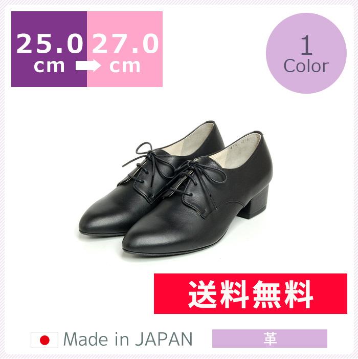 【送料無料】レースアップチャンキーパンプス25.0cm/25.5cm/26.0cm/26.5cm/27.0cm ヒール 4cm ワイズ 2E ブラック 革 日本製 ポインテッドトゥ レースアップ チャンキーヒール レディースシューズ 婦人靴